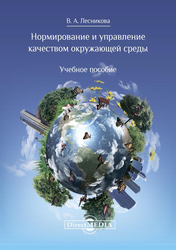 Виктория Лесникова Нормирование и управление качеством окружающей среды