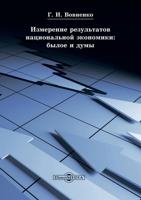 Обложка книги Измерение результатов национальной экономики: былое и думы, автор Вовненко, Галина
