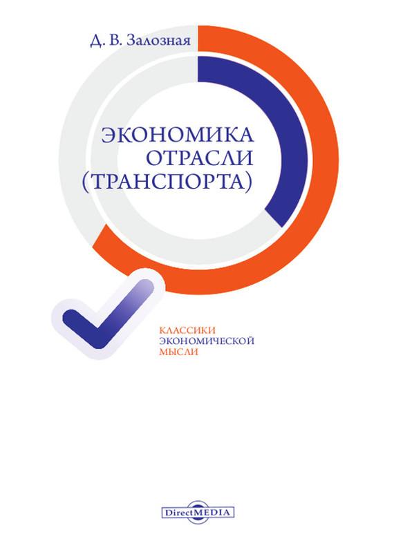 Дина Залозная Экономика отрасли (транспорта) альманах развитие и экономика