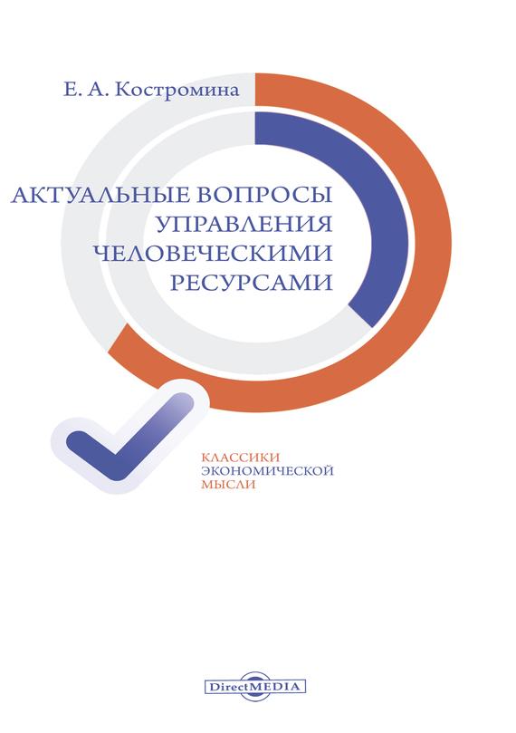 Елена Костромина Актуальные вопросы управления человеческими ресурсами