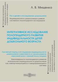 Мищенко, Любовь  - Интегративное исследование пологендерного развития индивидуальности детей дошкольного возраста