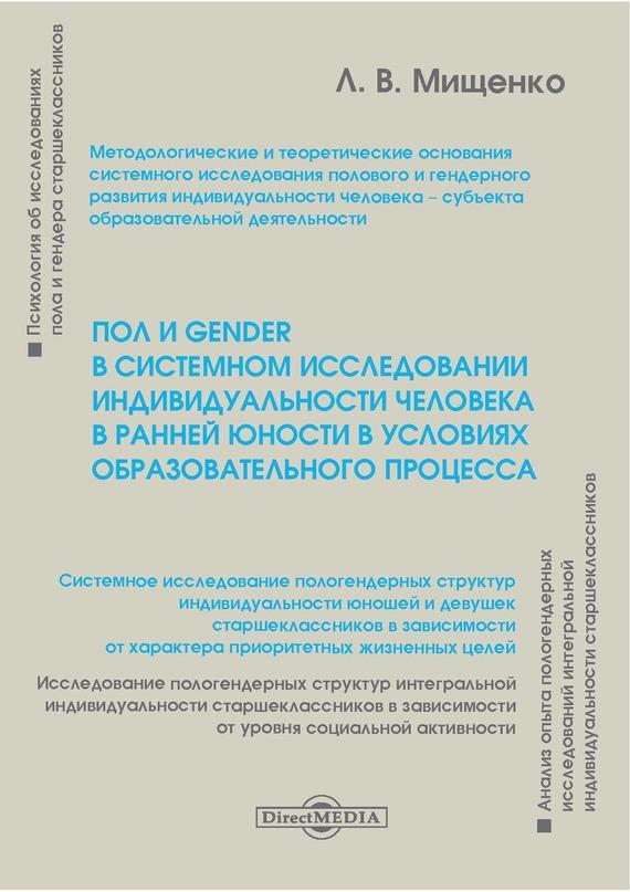 Любовь Мищенко бесплатно