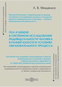 Мищенко, Любовь  - Пол и gender в системном исследовании индивидуальности человека в ранней юности в условиях образовательного процесса