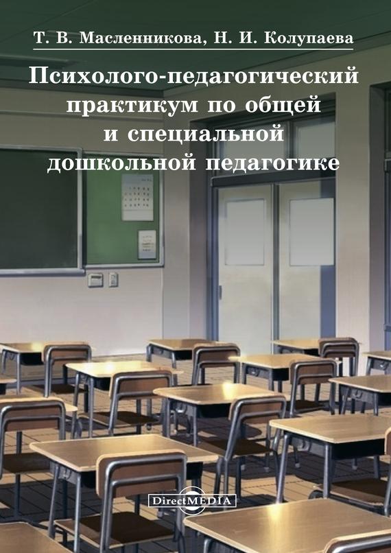 Психолого-педагогический практикум по общей и специальной дошкольной педагогике