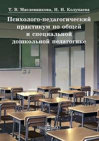 Колупаева, Наталья  - Психолого-педагогический практикум по общей и специальной дошкольной педагогике