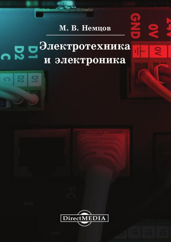 Скачать Электротехника и электроника бесплатно Михаил Немцов