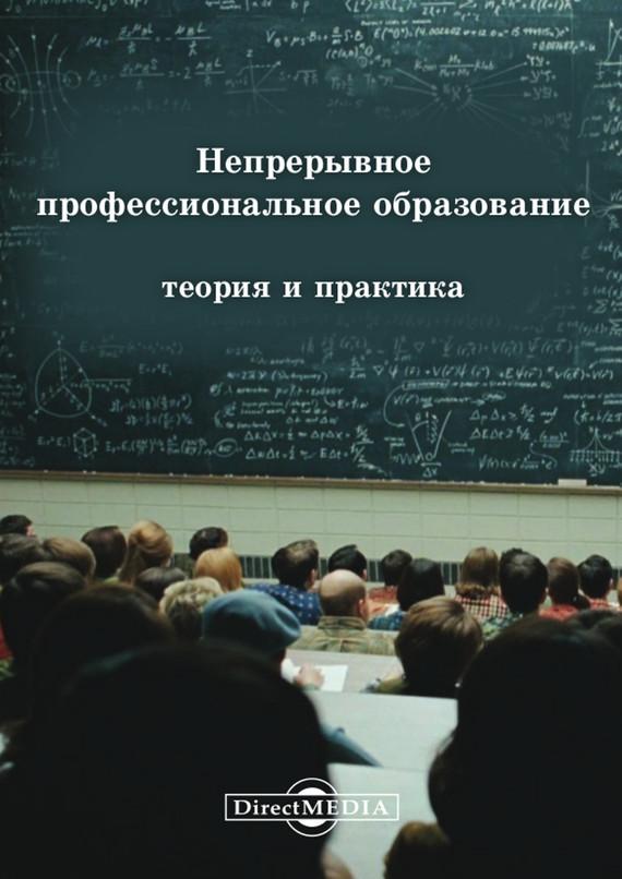 Коллектив авторов Непрерывное профессиональное образование: теория и практика 3 комнатная квартира в казахстане г костанай