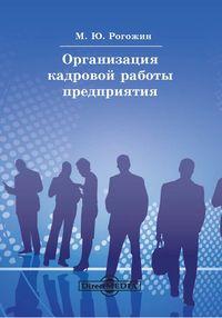 - Организация кадровой работы предприятия