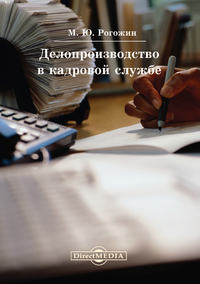 Рогожин, Михаил Юрьевич  - Делопроизводство в кадровой службе