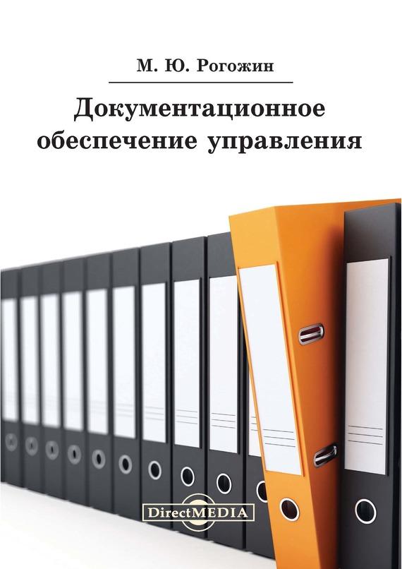 Михаил Рогожин Документационное обеспечение управления