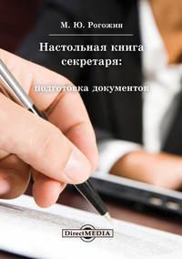 - Настольная книга секретаря: подготовка документов