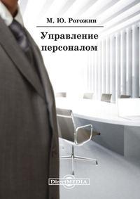 Рогожин, Михаил Юрьевич  - Управление персоналом. 100 вопросов и ответов о самом насущном в современной кадровой работе