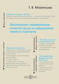 Мазанкова, Татьяна  - Организация, нормирование и оплата труда на предприятии отрасли (торговли)