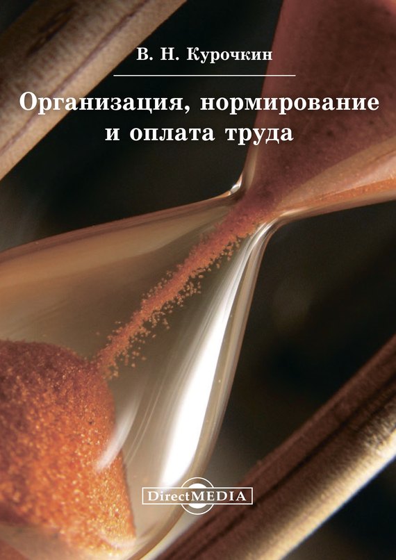 Валентин Курочкин Организация, нормирование и оплата труда бычин в шубенкова е регламентация и нормирование труда учебное пособие