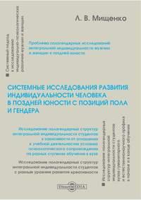 Мищенко, Любовь  - Системные исследования развития индивидуальности человека в поздней юности с позиций пола и гендера