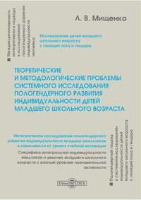 Мищенко, Любовь  - Теоретические и методологические проблемы системного исследования пологендерного развития индивидуальности детей младшего школьного возраста
