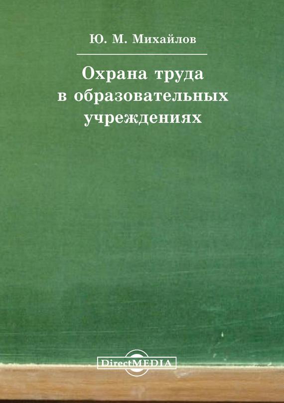 Юрий Михайлов Охрана труда в образовательных учреждениях