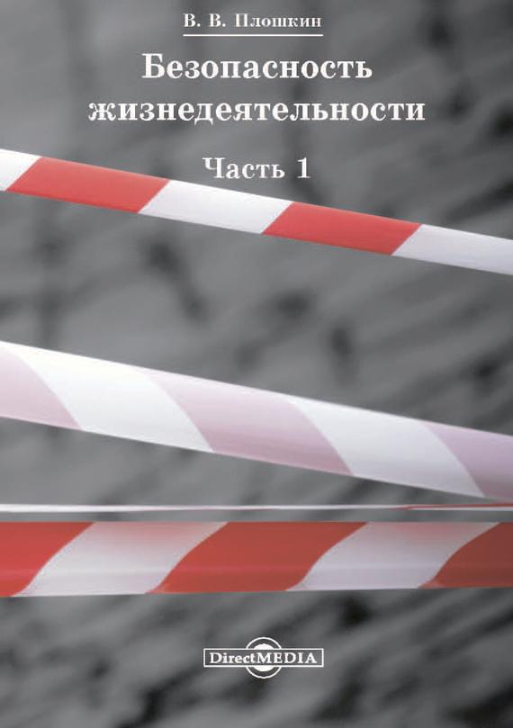 Всеволод Викторович Плошкин Безопасность жизнедеятельности. Часть 1