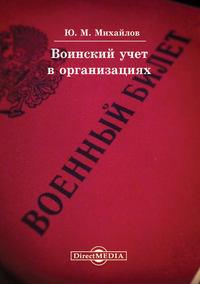 Михайлов, Юрий  - Воинский учет в организациях