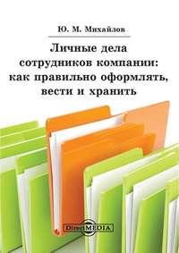 Михайлов, Юрий  - Личные дела сотрудников компании: как правильно оформлять, вести и хранить