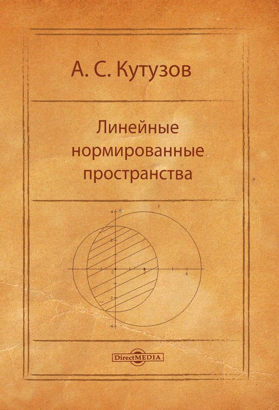 Антон Кутузов