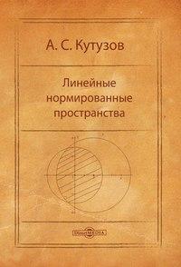 Кутузов, Антон  - Линейные нормированные пространства
