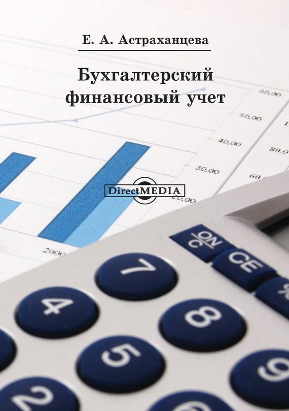 Елена Астраханцева Бухгалтерский финансовый учет наталия каморджанова бухгалтерский финансовый учет