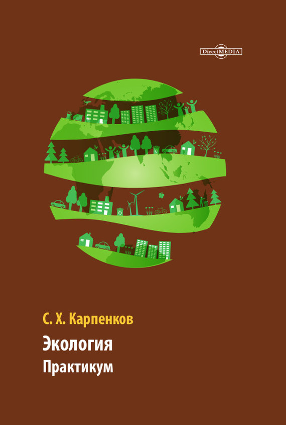 Степан Карпенков Экология. Практикум пособия для пожарных частей