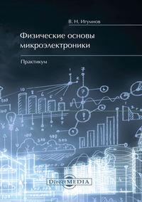 Игумнов, Владимир  - Физические основы микроэлектроники. Практикум