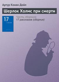 Дойль, Артур Конан - Шерлок Холмс при смерти
