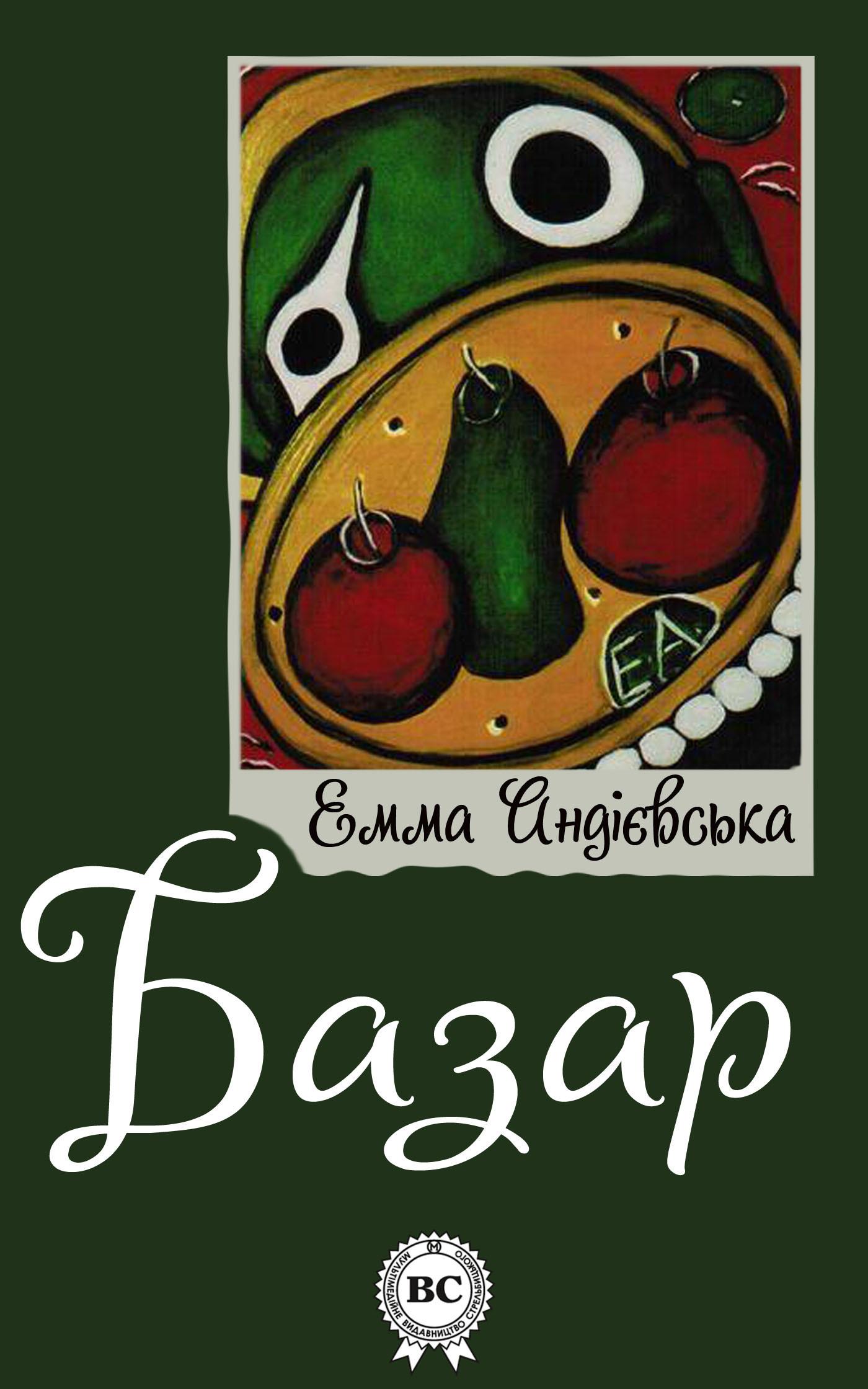 Емма Андієвська Базар пошел козел на базар