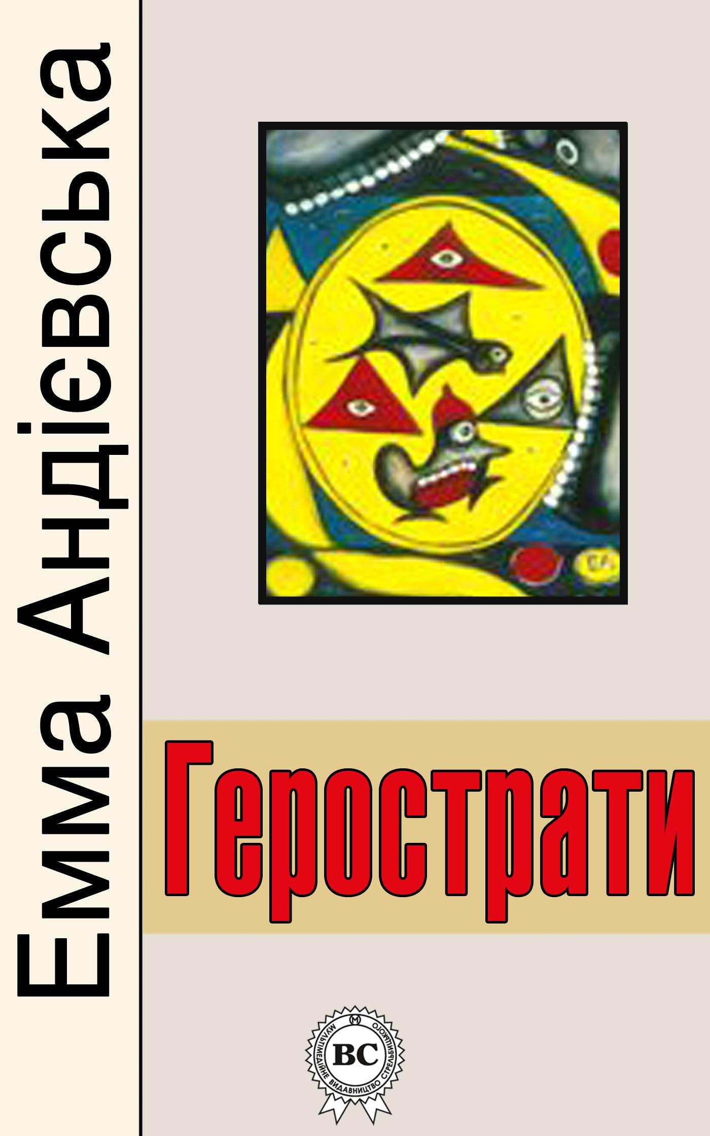 Герострати ( Емма Андієвська  )