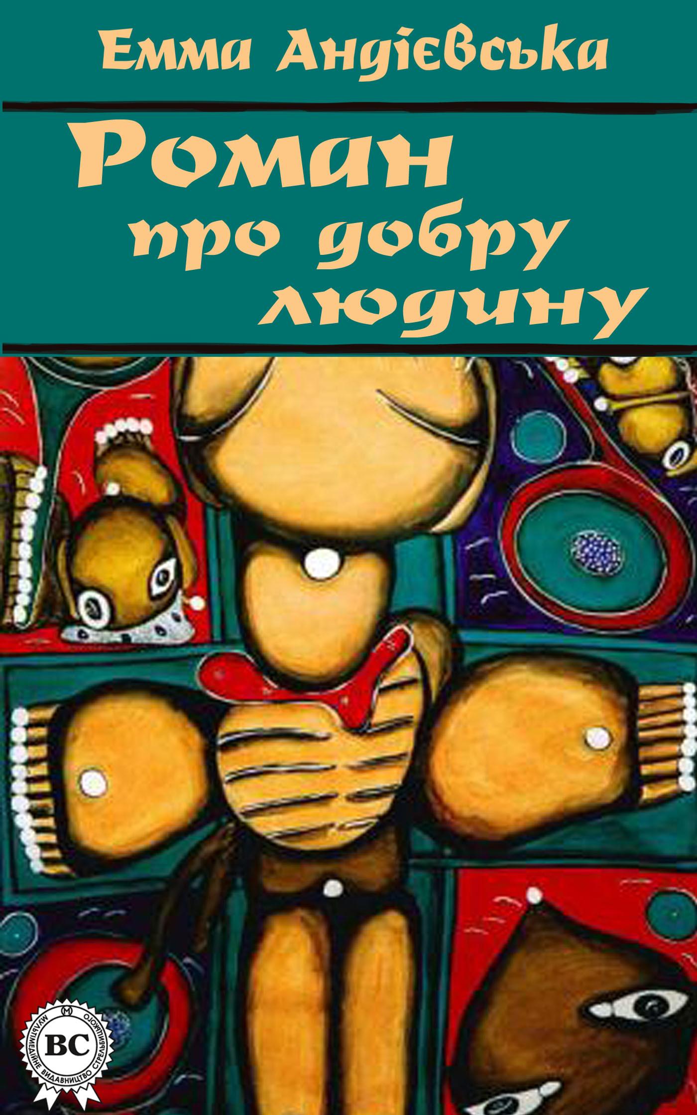 Роман про добру людину ( Емма Андієвська  )