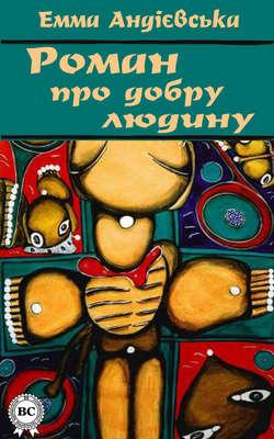 Книга Герострати