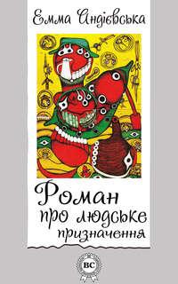 Андієвська, Емма  - Роман про людське призначення