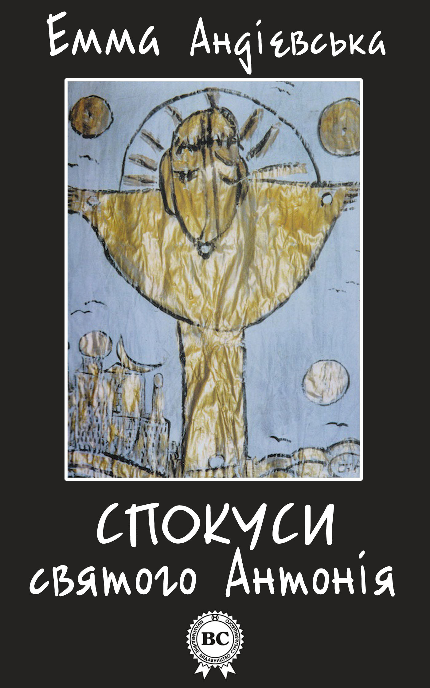 Емма Андієвська Спокуси святого Антонія жозеф бедьє роман про трістана та ізольду