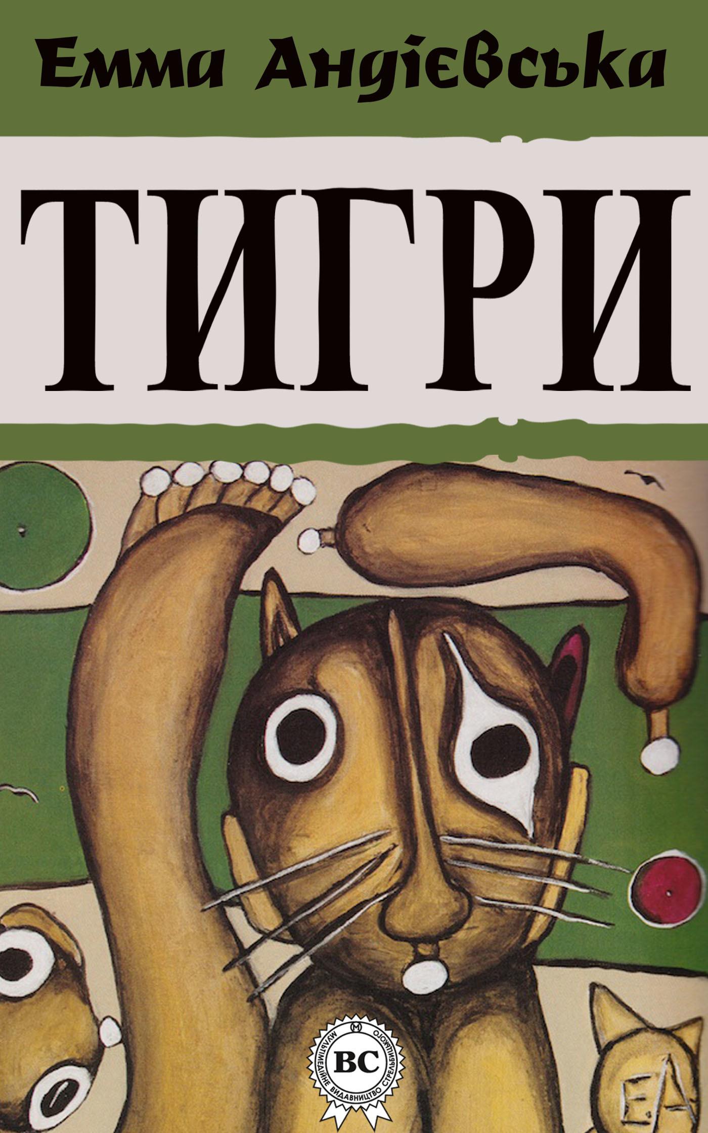 Тигри ( Емма Андієвська  )