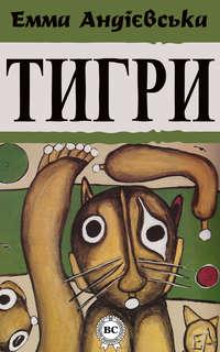Андієвська, Емма  - Тигри