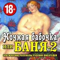 сборники, Коллективные  - Ночная бабочка или «Баня-2»