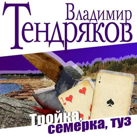 напряженная интрига в книге Владимир Тендряков