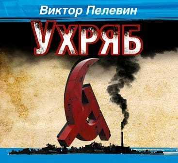 Виктор Пелевин Ухряб пелевин в iphuck 10