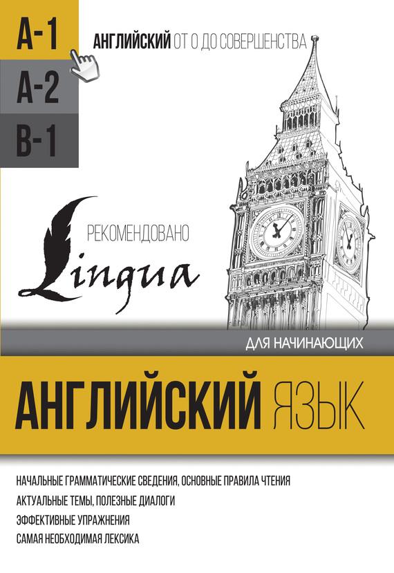 С. А. Матвеев Английский язык для начинающих. Уровень А1