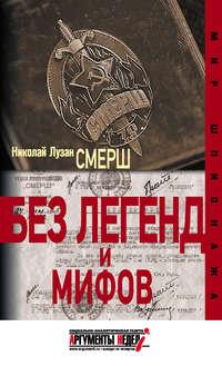 Лузан, Николай  - СМЕРШ. Без легенд и мифов