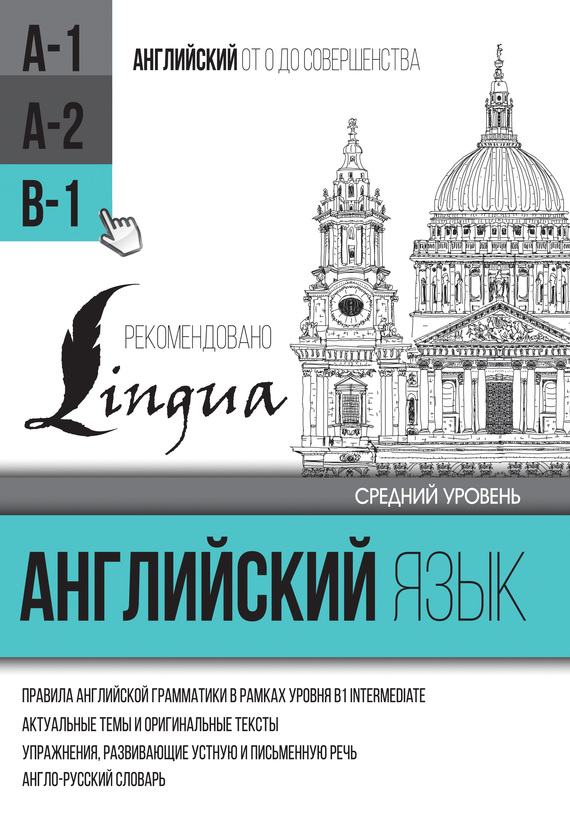 С. А. Матвеев Английский язык для среднего уровня. Уровень B1