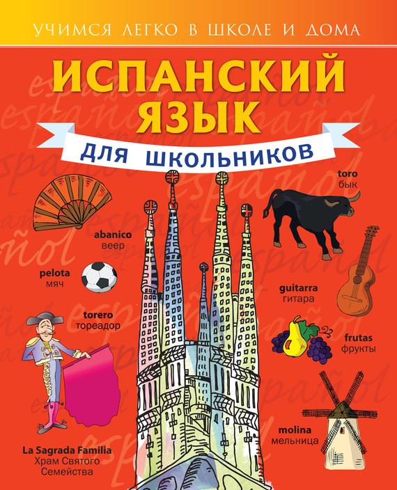С. А. Матвеев Испанский язык для школьников кочергина в к финский это здорово учебное пособие для школьников книга 4 cd