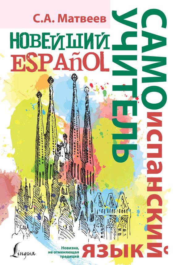 Обложка книги Новейший самоучитель испанского языка, автор Матвеев, С. А.