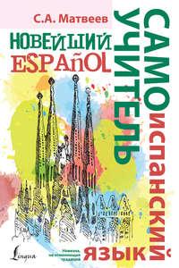 - Новейший самоучитель испанского языка