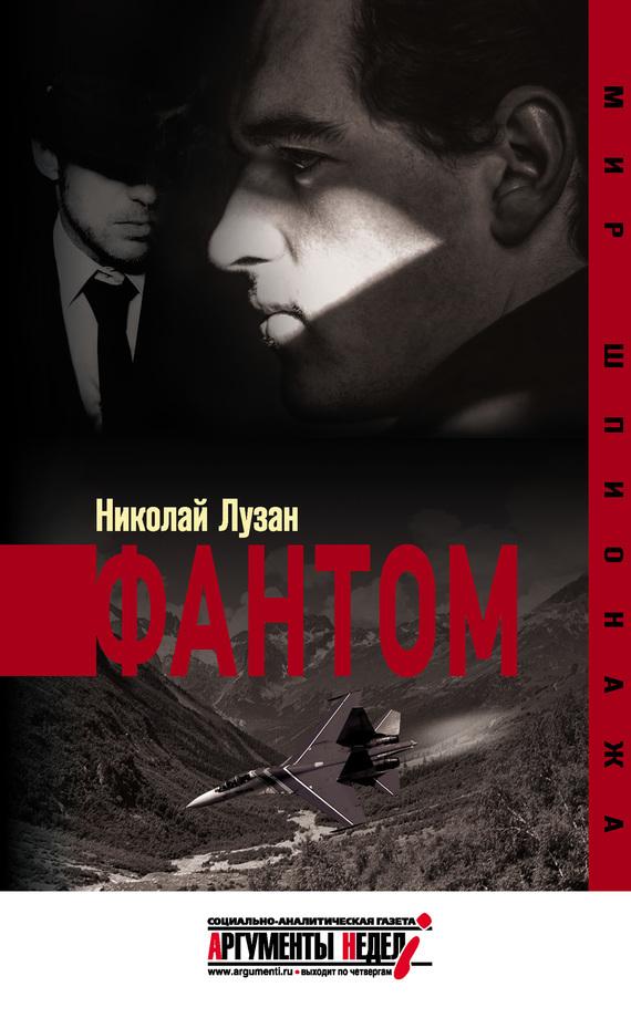 Николай Лузан Фантом