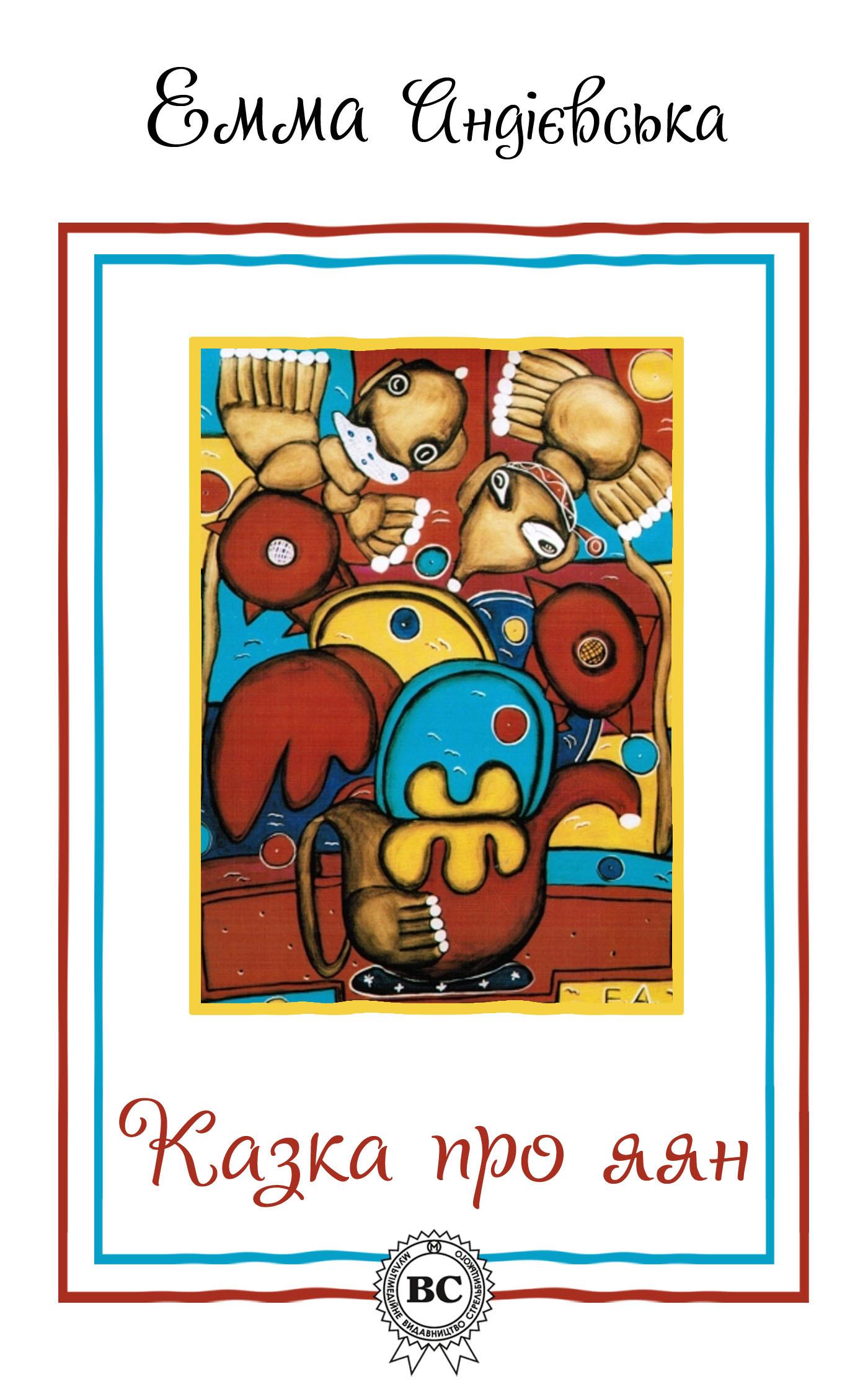 Емма Андієвська Казка про яян марія деркульська варення для відьми або казка зі смаком калини