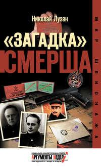 Лузан, Николай  - «Загадка» СМЕРШа